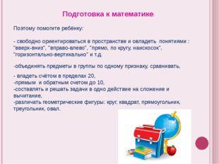 Подготовка к математике: Поэтому помогите ребёнку: - свободно ориентироваться