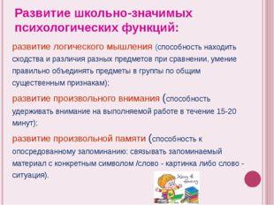 Развитие школьно-значимых психологических функций: развитие логического мышле