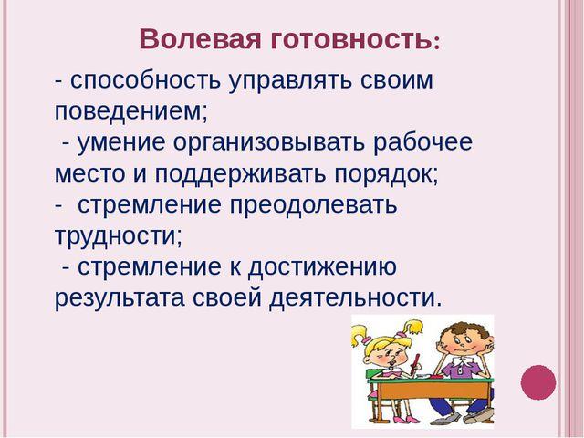 Волевая готовность: - способность управлять своим поведением; - умение органи...
