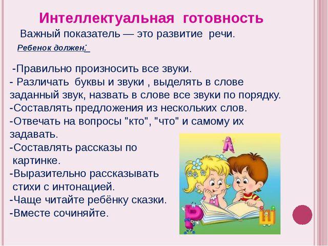 Интеллектуальная готовность Важный показатель — это развитие речи. Ребенок до...