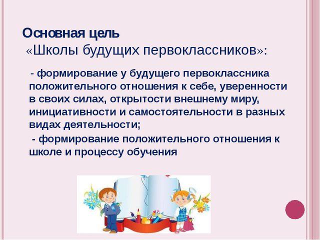 Основная цель «Школы будущих первоклассников»: - формирование у будущего перв...