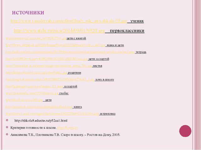 источники http://skvschool2.ucoz.ru/_si/0/87817561.jpgдети с книгой http://ww...