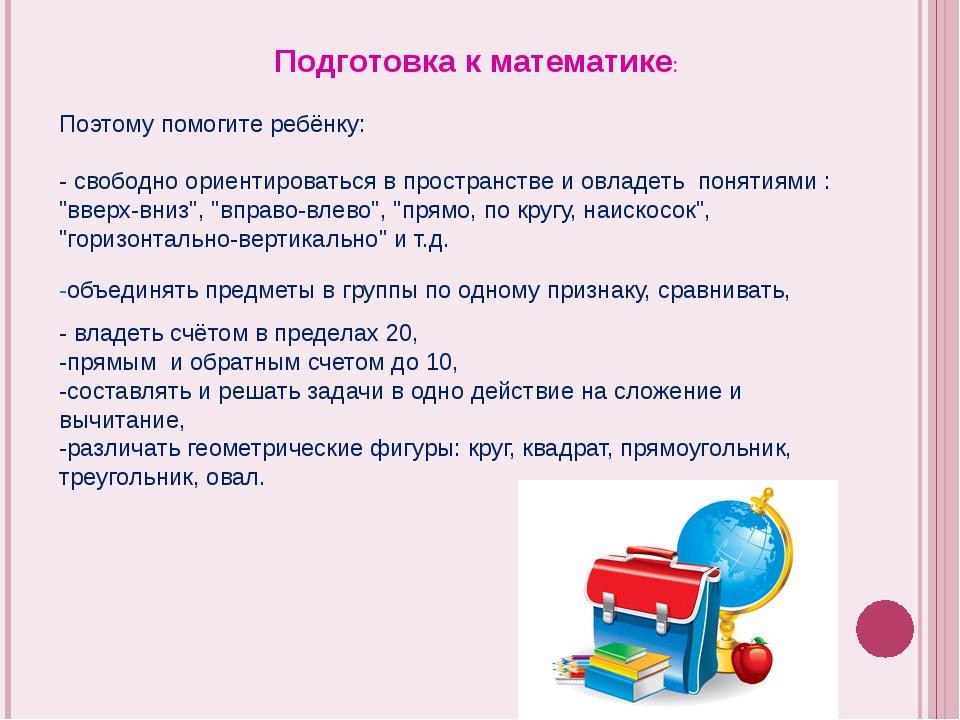 Подготовка к математике: Поэтому помогите ребёнку: - свободно ориентироваться...