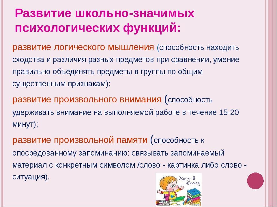 Развитие школьно-значимых психологических функций: развитие логического мышле...