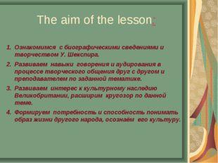 The aim of the lesson: Ознакомимся с биографическими сведениями и творчество