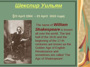 Шекспир Уильям (23 April 1564 – 23 April 1616 года) The name of William Shake