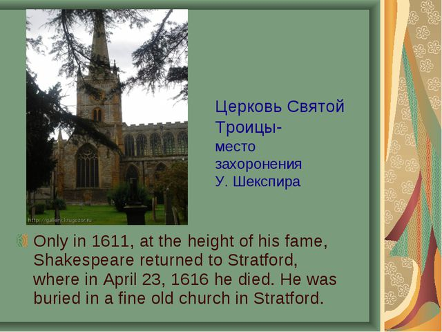 Only in 1611, at the height of his fame, Shakespeare returned to Stratford, w...
