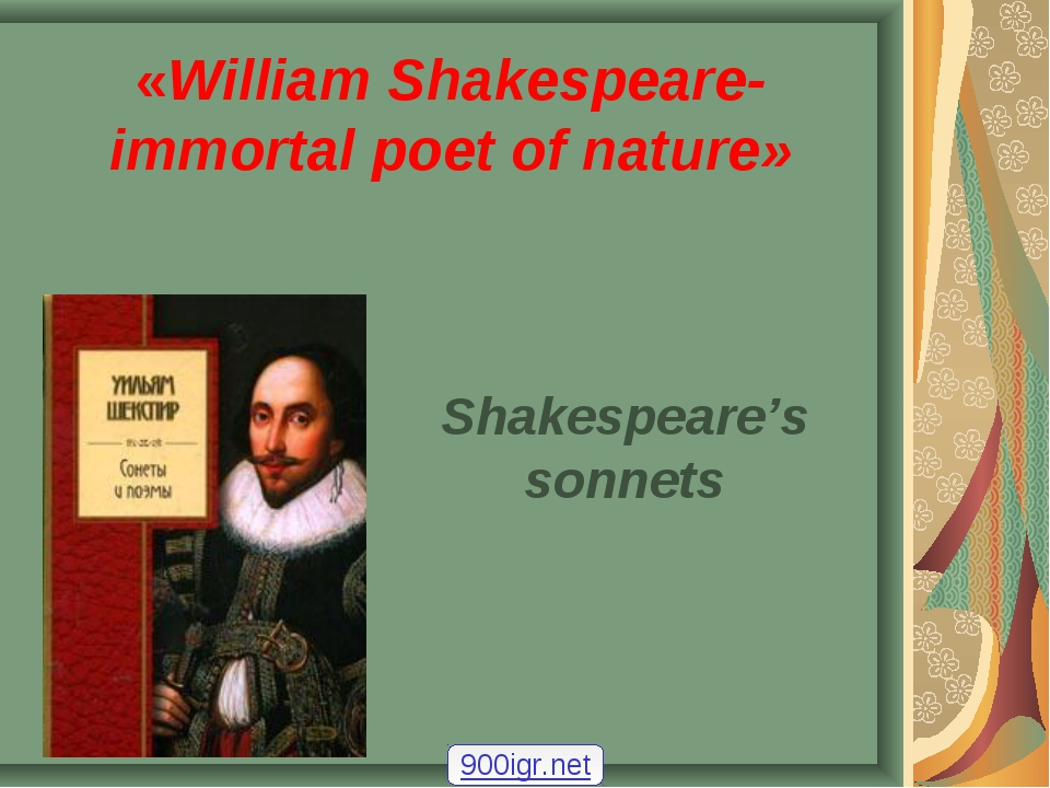 «William Shakespeare-immortal poet of nature» Shakespeare's sonnets 900igr.net