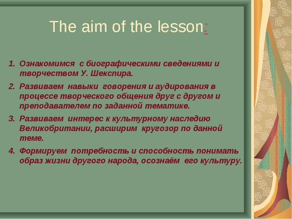 The aim of the lesson: Ознакомимся с биографическими сведениями и творчество...