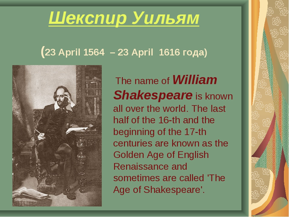 Шекспир Уильям (23 April 1564 – 23 April 1616 года) The name of William Shake...