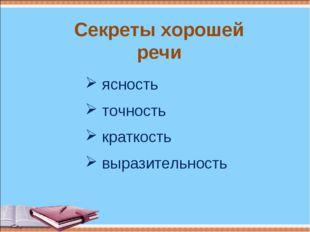 Секреты хорошей речи ясность точность краткость выразительность