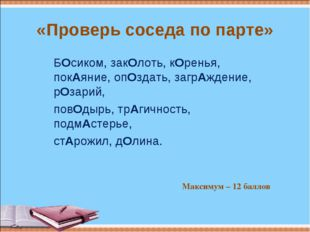 «Проверь соседа по парте» БОсиком, закОлоть, кОренья, покАяние, опОздать, заг