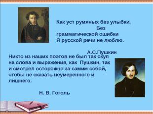 Как уст румяных без улыбки, Без грамматической ошибки Я русской речи не любл