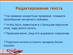 Редактирование текста На примере конкретных примеров покажите своеобразие чех