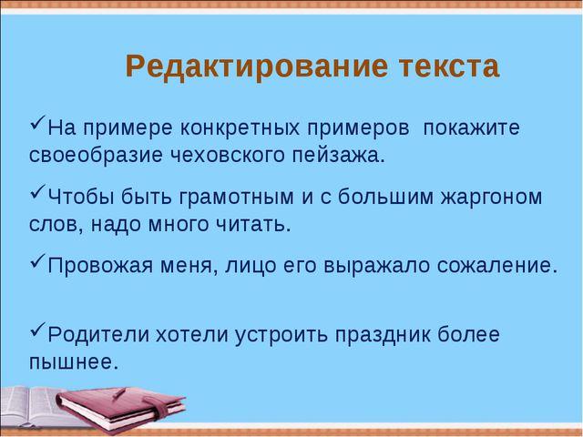 Редактирование текста На примере конкретных примеров покажите своеобразие чех...