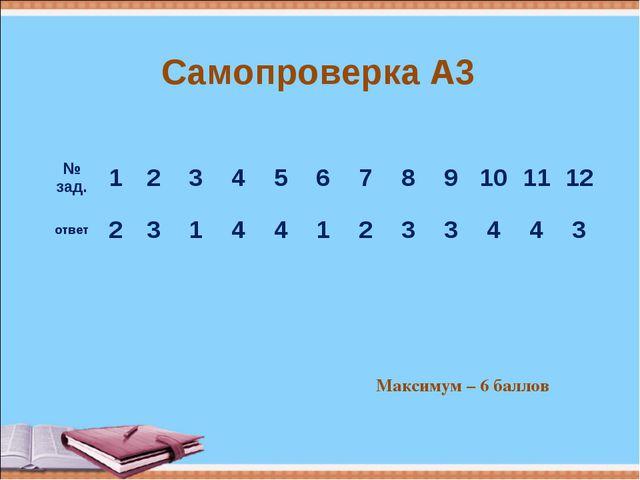 Самопроверка А3 Максимум – 6 баллов № зад.123456789101112 ответ2...