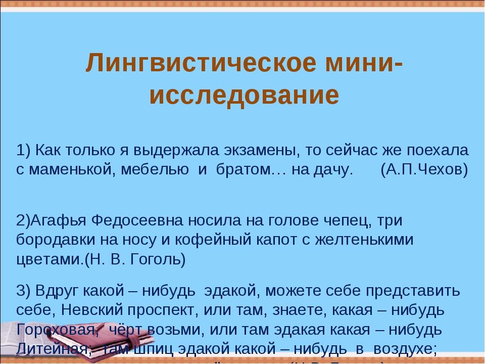 Лингвистическое мини-исследование 1) Как только я выдержала экзамены, то сейч...