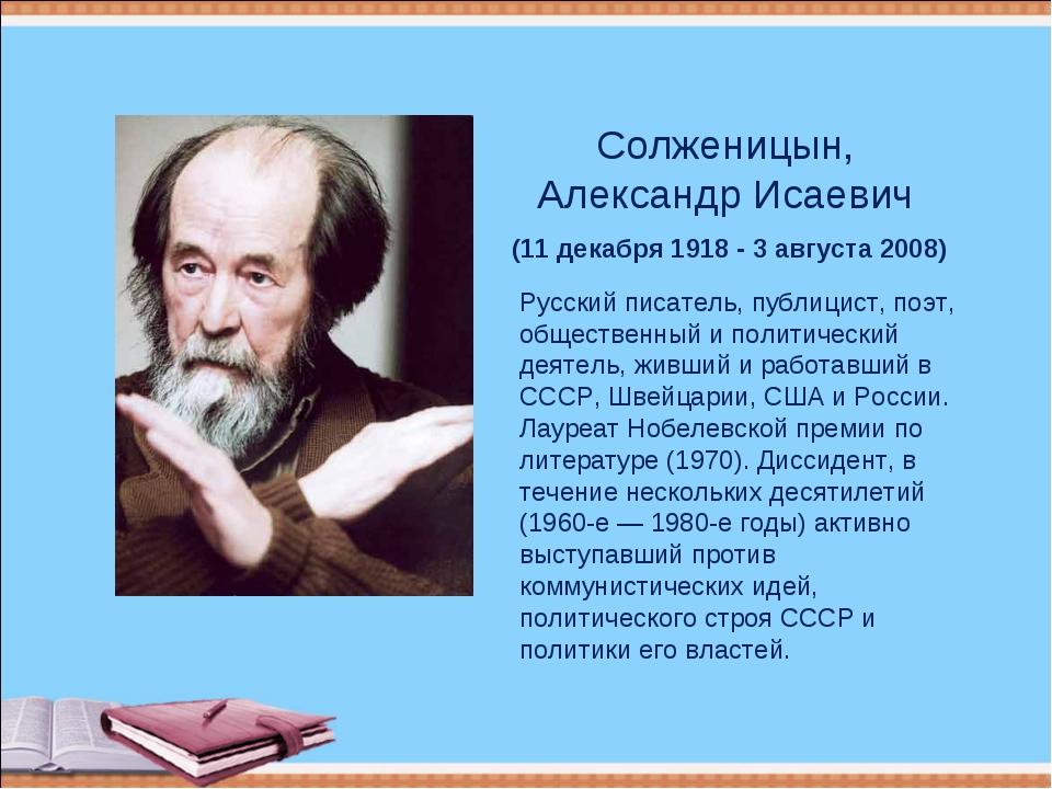 Солженицын, Александр Исаевич (11 декабря 1918 - 3 августа 2008) Русский писа...