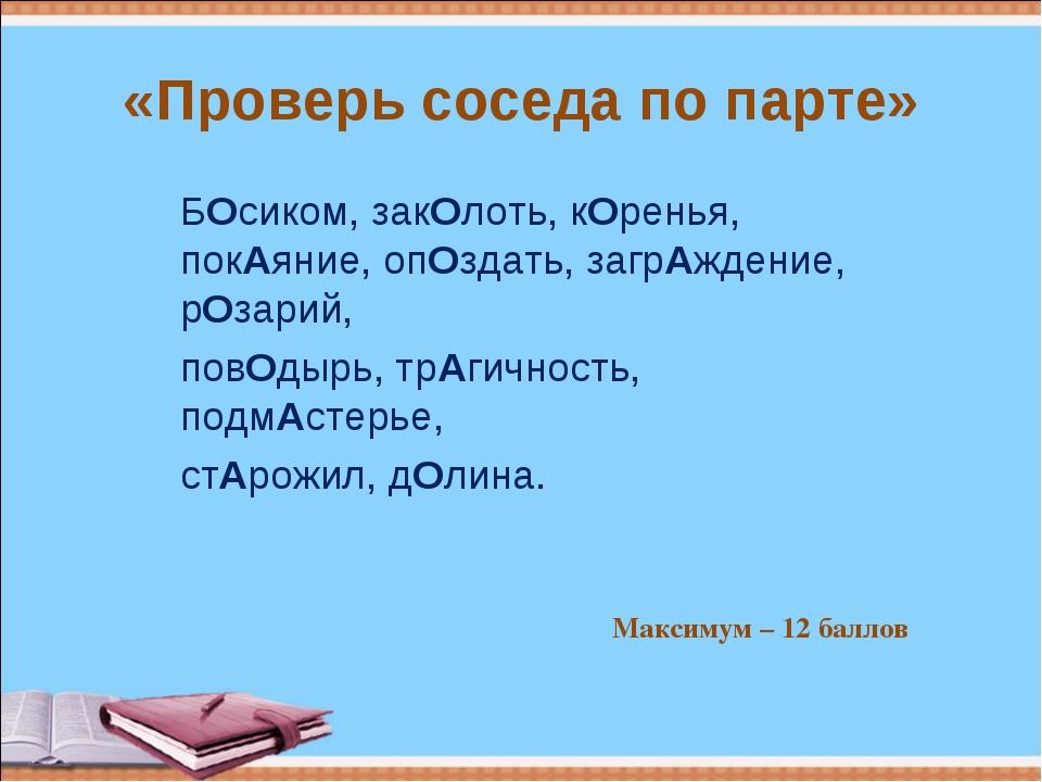 «Проверь соседа по парте» БОсиком, закОлоть, кОренья, покАяние, опОздать, заг...