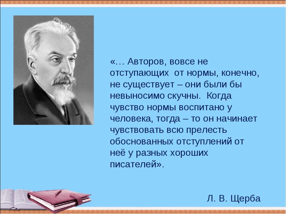 «… Авторов, вовсе не отступающих от нормы, конечно, не существует – они были...