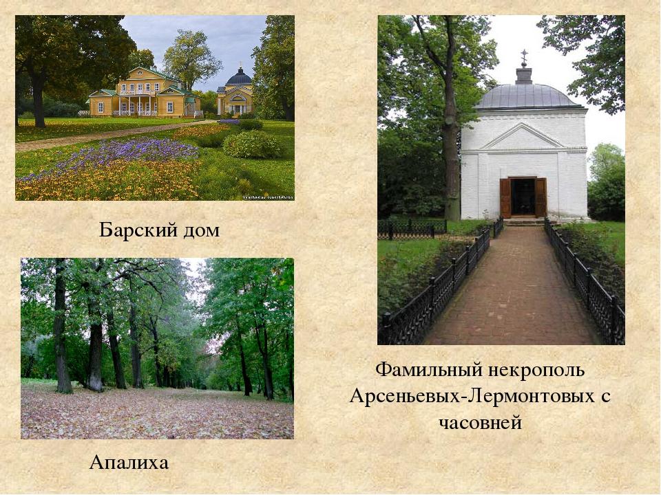 Барский дом Фамильный некрополь Арсеньевых-Лермонтовых с часовней Апалиха