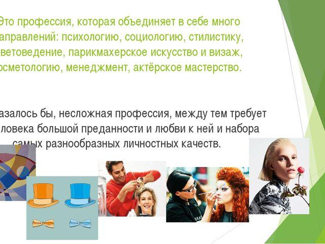 Это профессия, которая объединяет в себе много направлений: психологию, социо...
