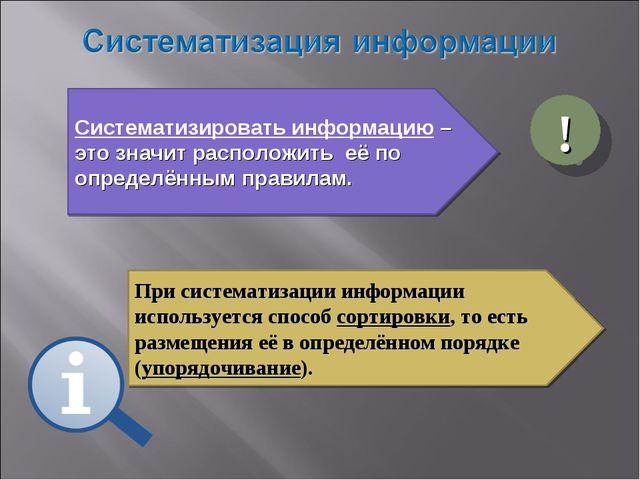 Систематизировать информацию – это значит расположить её по определённым прав...