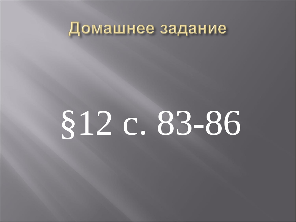 §12 с. 83-86