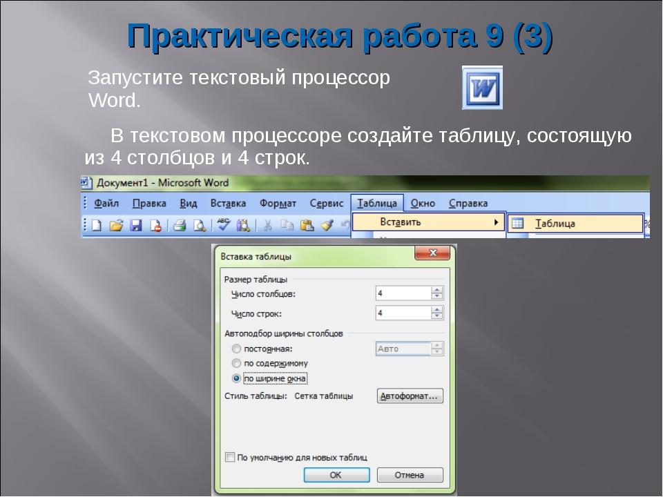 Практическая работа 9 (3) Запустите текстовый процессор Word. В текстовом про...
