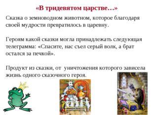 «В тридевятом царстве…» Сказка о земноводном животном, которое благодаря свое