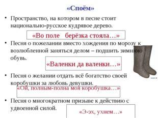 «Споём» Пространство, на котором в песне стоит национально-русское кудрявое д