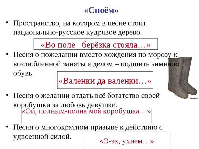 «Споём» Пространство, на котором в песне стоит национально-русское кудрявое д...