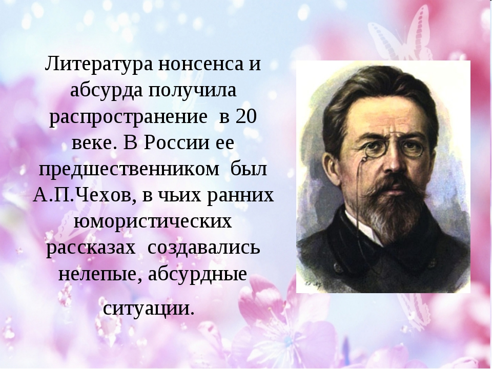 Литература нонсенса и абсурда получила распространение в 20 веке. В России ее...