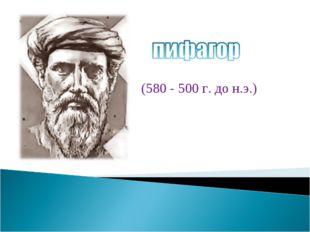 (580 - 500 г. до н.э.)