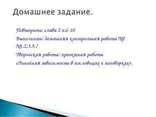 Повторить: глава 2 п.6-10 Выполнить: домашняя контрольная работа №2 №1,2,3,
