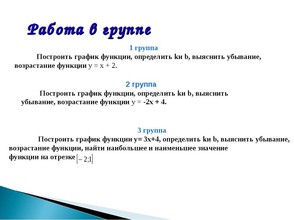 Работа в группе 1 группа Построить график функции, определить kи b, выяснить...