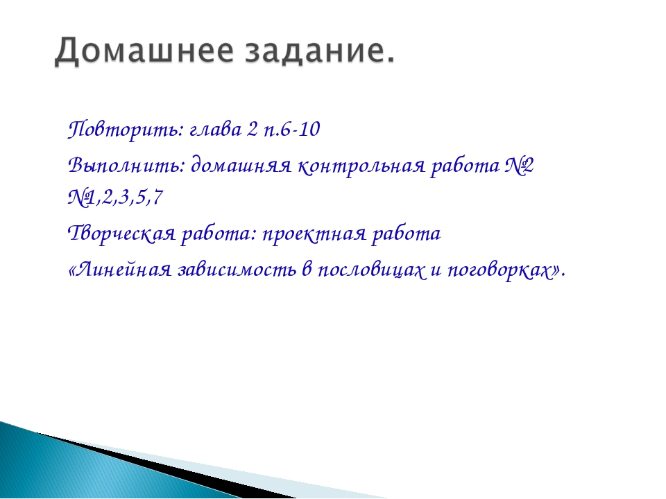 Повторить: глава 2 п.6-10 Выполнить: домашняя контрольная работа №2 №1,2,3,...