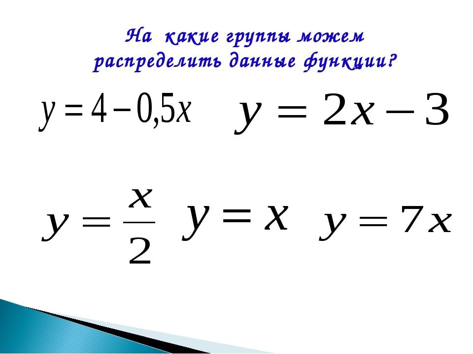 На какие группы можем распределить данные функции?