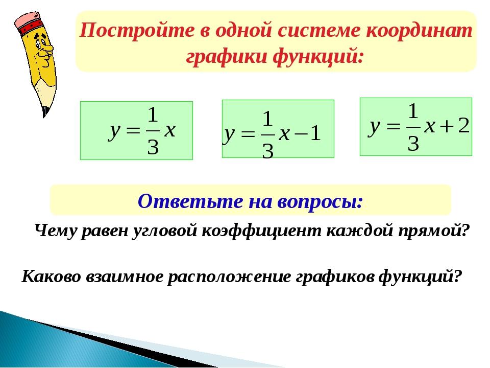 Постройте в одной системе координат графики функций: Ответьте на вопросы: Чем...