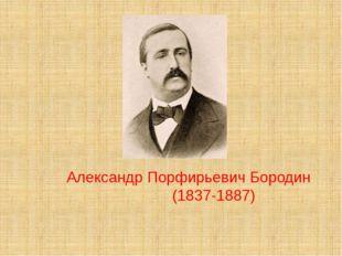 Александр Порфирьевич Бородин (1837-1887)
