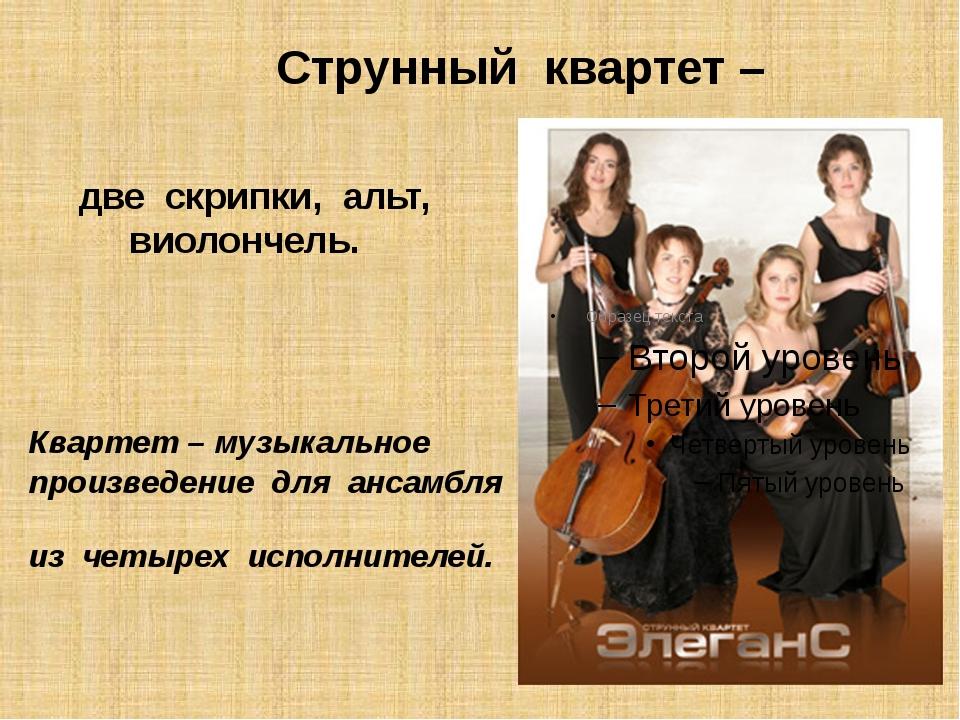 Струнный квартет – две скрипки, альт, виолончель. Квартет – музыкальное произ...