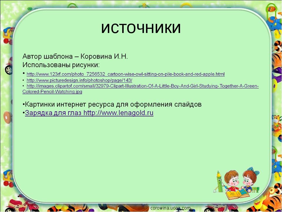 источники corowina.ucoz.com
