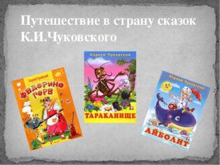 Путешествие в страну сказок К.И.Чуковского