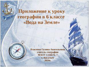 Приложение к уроку географии в 6 классе «Вода на Земле» Власенко Галина Анато