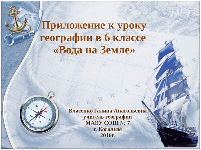 Приложение к уроку географии в 6 классе «Вода на Земле» Власенко Галина Анато...