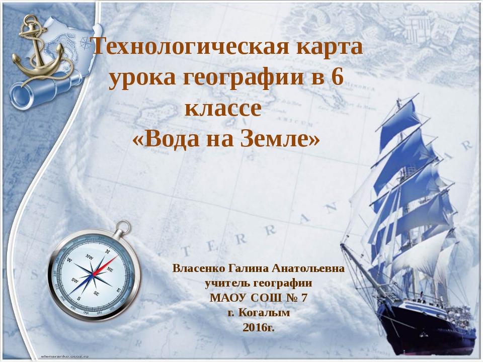 Технологическая карта урока географии в 6 классе «Вода на Земле» Власенко Гал...