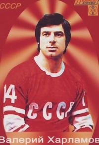 Валерий Харламов-форвард №17...