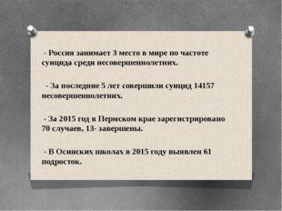 - Россия занимает 3 место в мире по частоте суицида среди несовершеннолетних