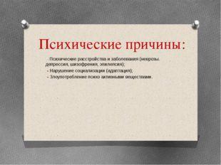 Психические причины: - Психические расстройства и заболевания (неврозы. депре