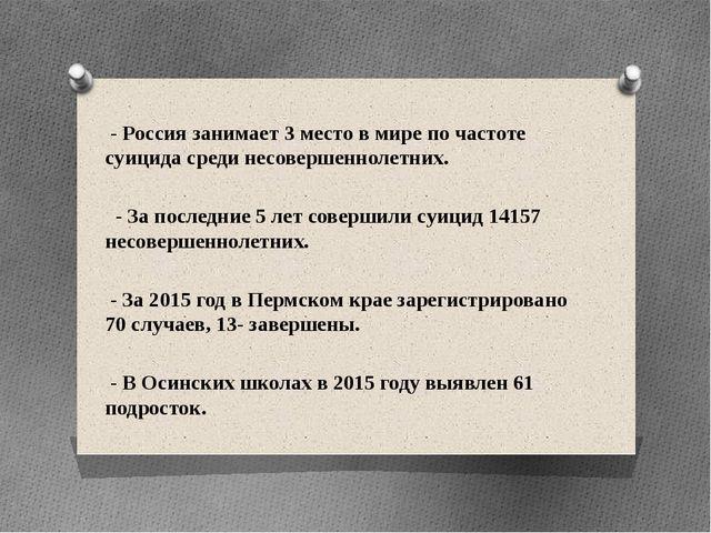 - Россия занимает 3 место в мире по частоте суицида среди несовершеннолетних...